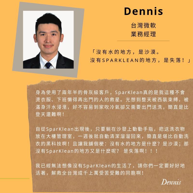 台灣微軟業務經理