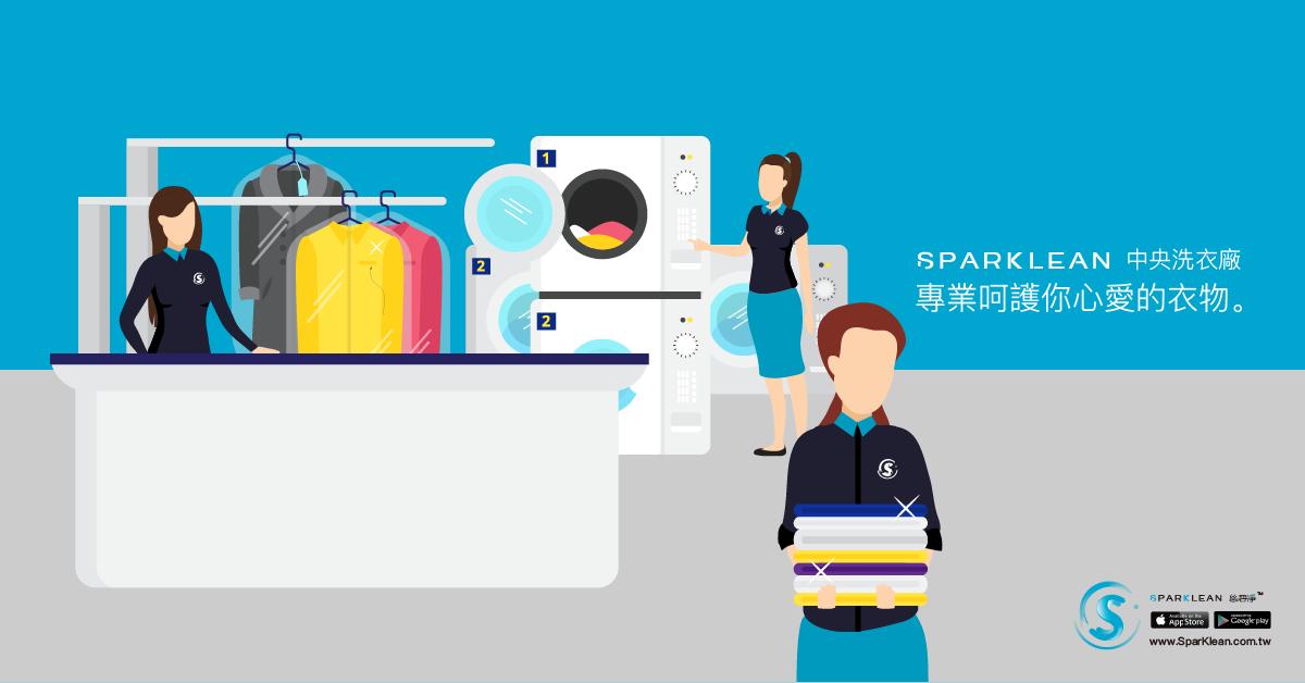 洗衣店那麼多,為什麼要選擇 SparKlean® 絲碧淨?SparKlean® 別於傳統的洗衣店,透過中央工廠維持高品質的清洗標準,落實專業、環保、無味、不殘留的現代化衣物洗滌整燙標準。