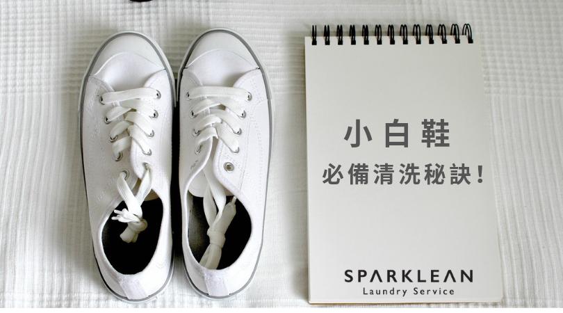 小白鞋清洗