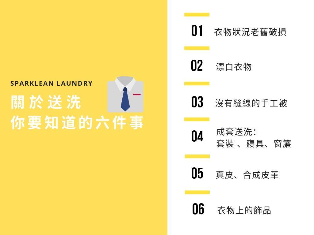 關於送洗,你該知道的六件事。