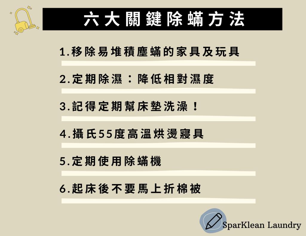 除蟎六大關鍵方法 文章圖
