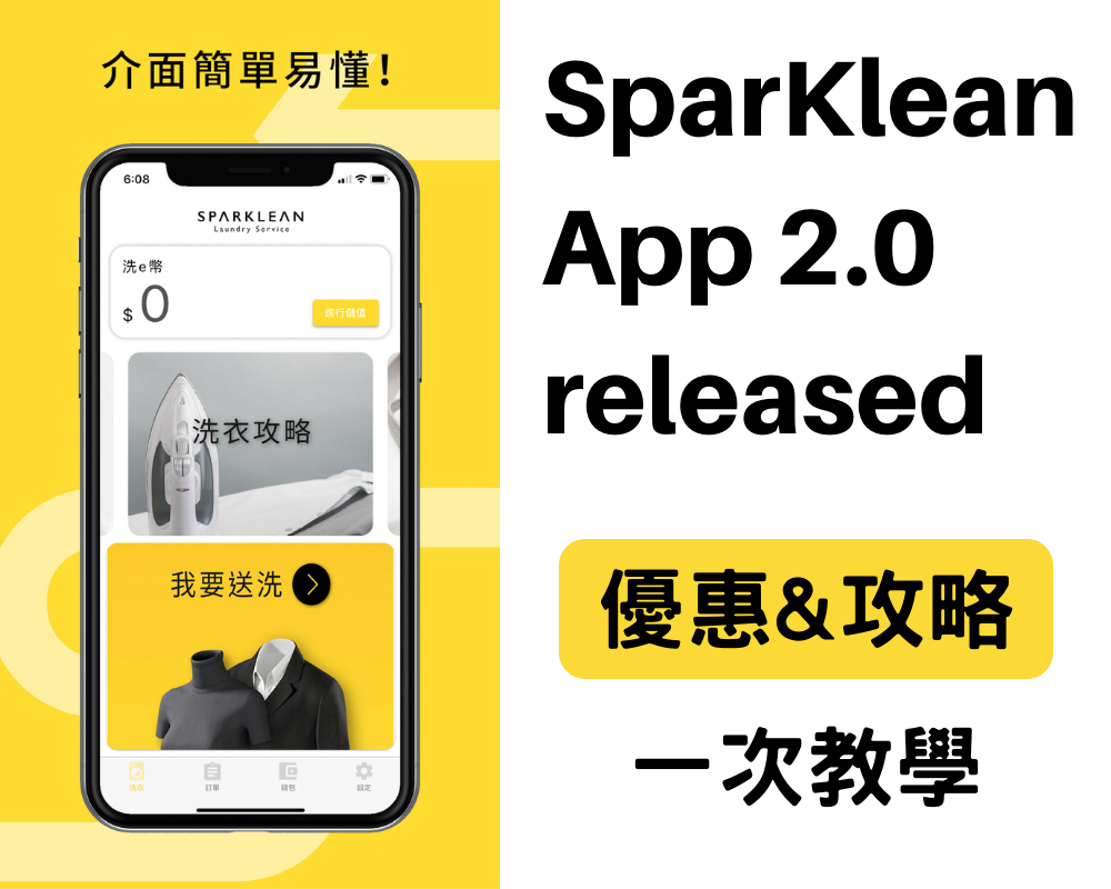 SparKlean App 2.0 released