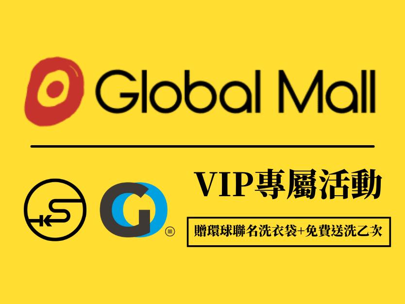 環球購物中心_活動頁封面_APP_Banner