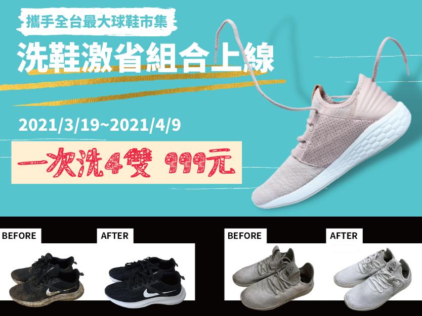 shoes_market_app_banner