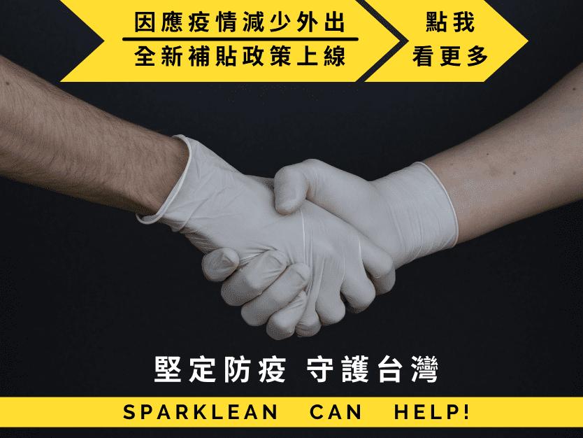 Sparklean can help! press